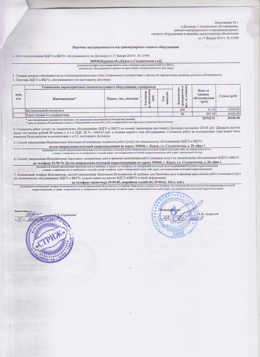 заключение договоров на техническое обслуживание